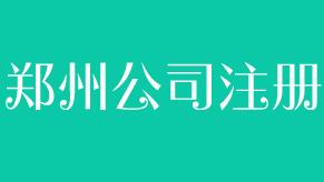 郑州代理注册公司服务