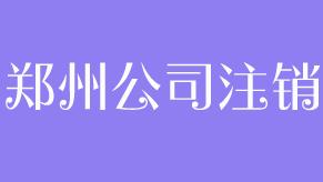 郑州公司注销代理服务