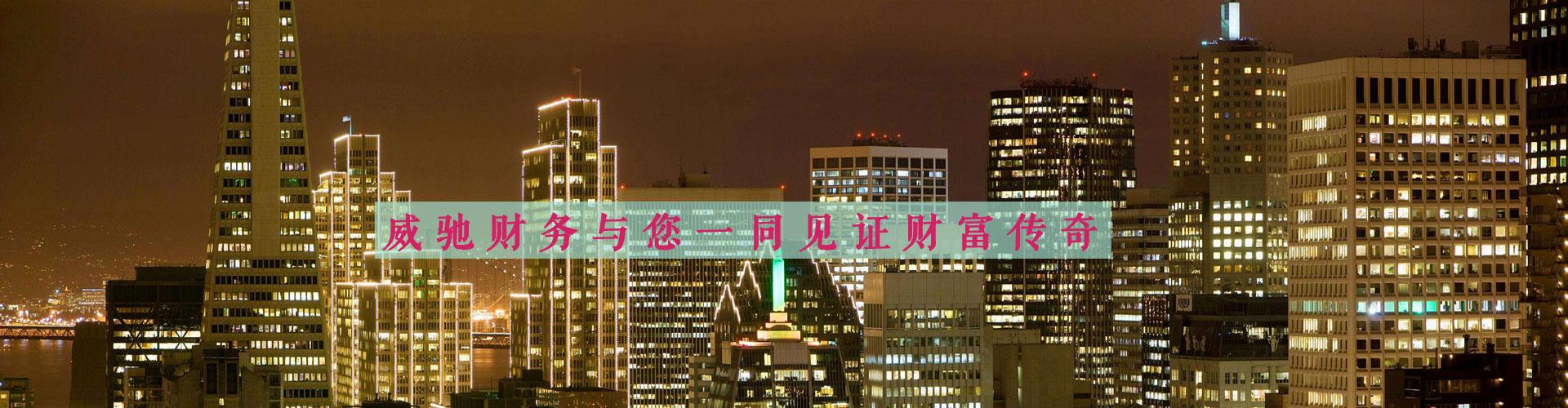 威驰财务与您一起见证郑州代理注册公司带来的财富传奇