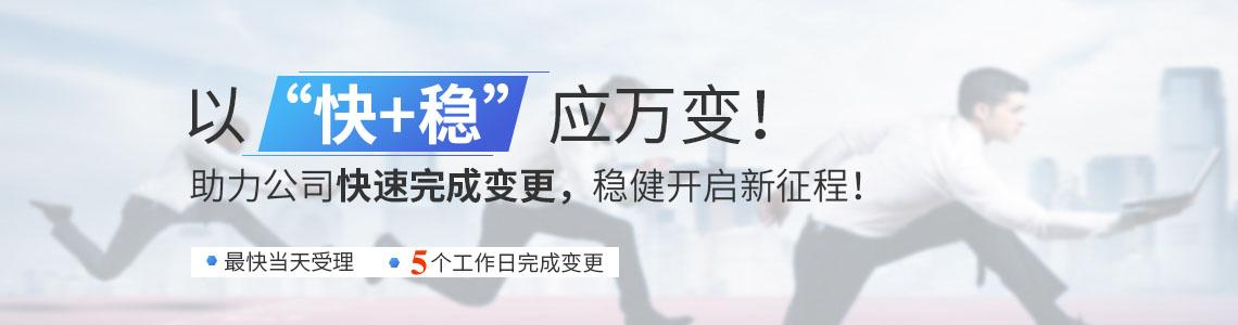 郑州公司变更代办|郑州代办公司变更|郑州代理公司变更就选威驰财务专业便捷值得信赖