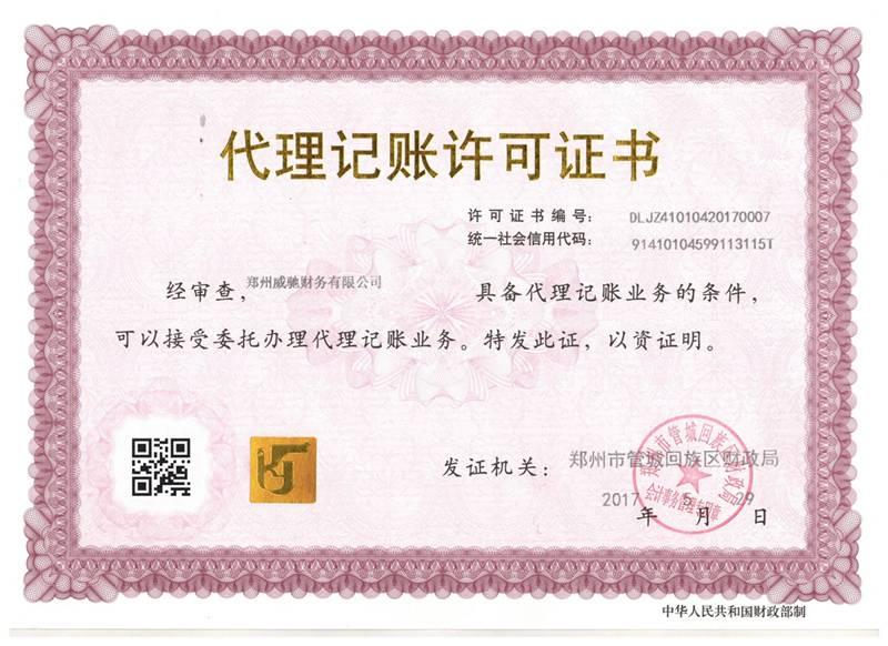 郑州威驰财务有限公司代理记账许可证(新版)