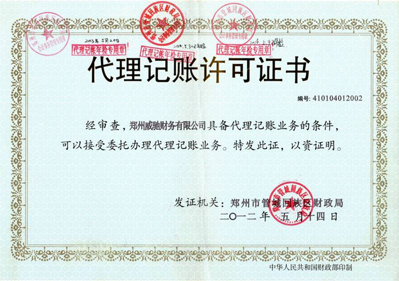 郑州威驰财务有限公司代理记账许可证(老版)