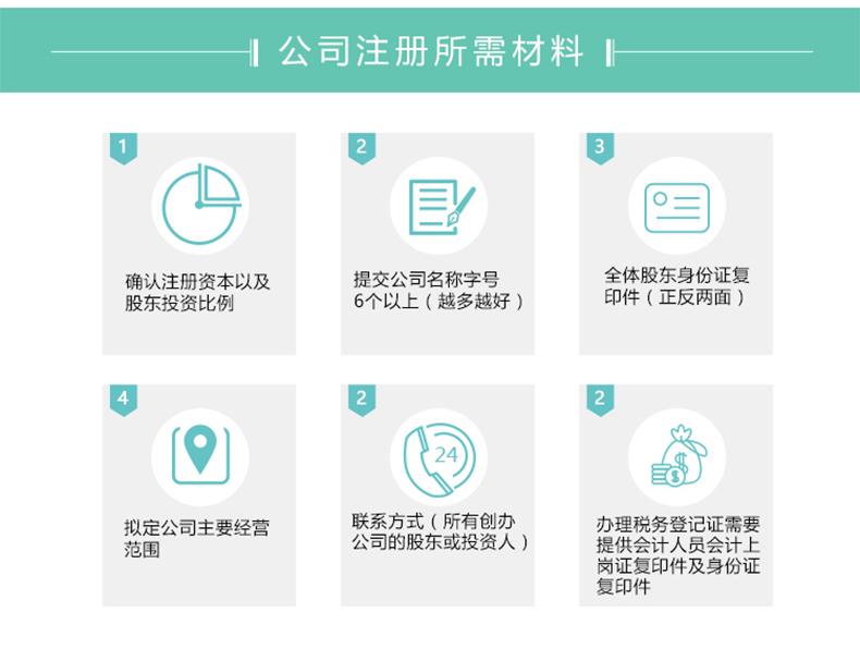 郑州注册公司代办|郑州代办公司注册|郑州代理注册公司就选威驰财务