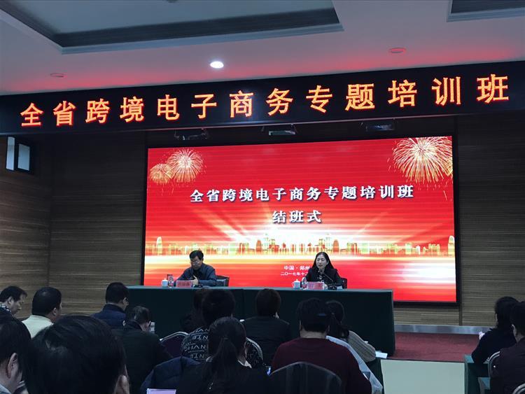 河南省跨境电子商务专题培训班在郑州成功举办