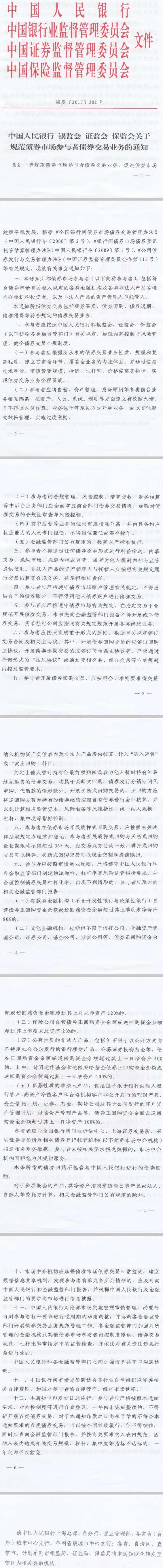 银发〔2017〕302号《中国人民银行银监会证监会保监会关于规范债券市场参与者债券交易业务的通知》