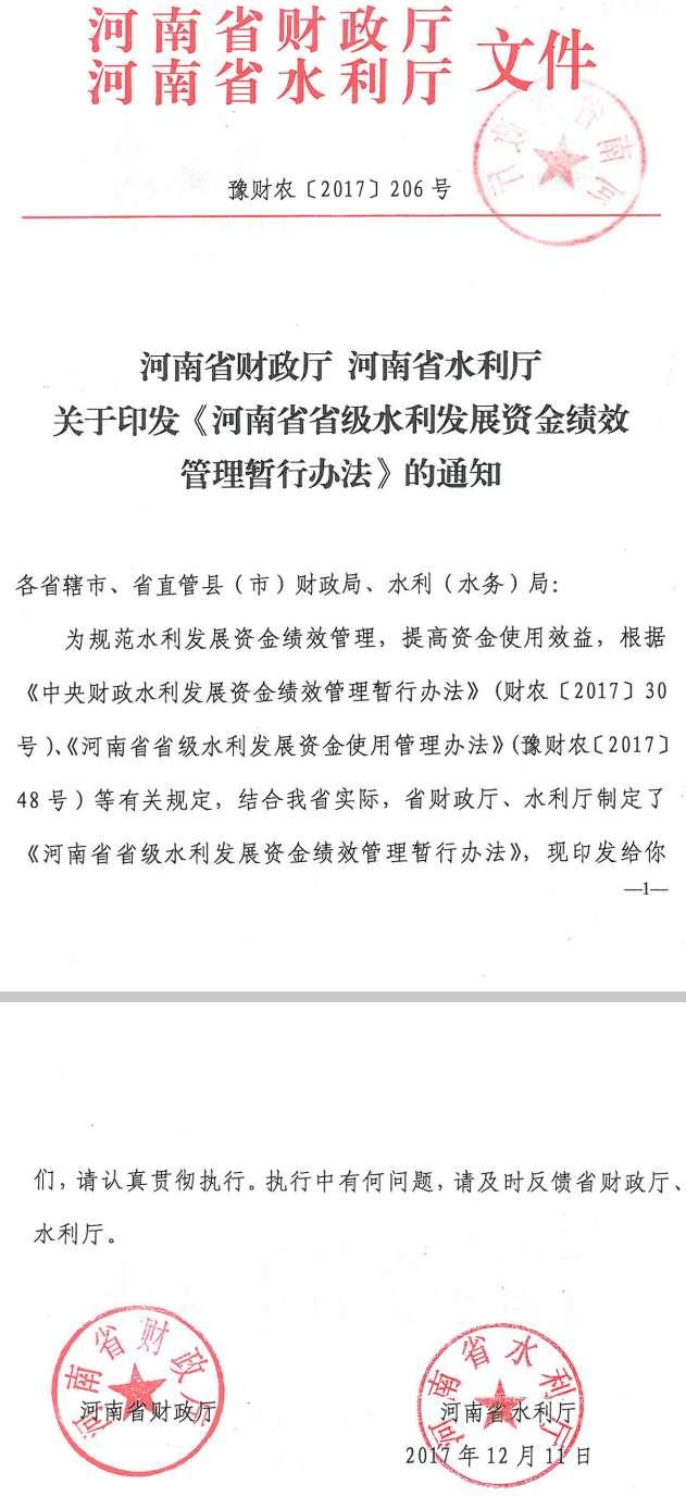 豫财农〔2017〕206号《河南省省级水利发展资金绩效管理暂行办法》