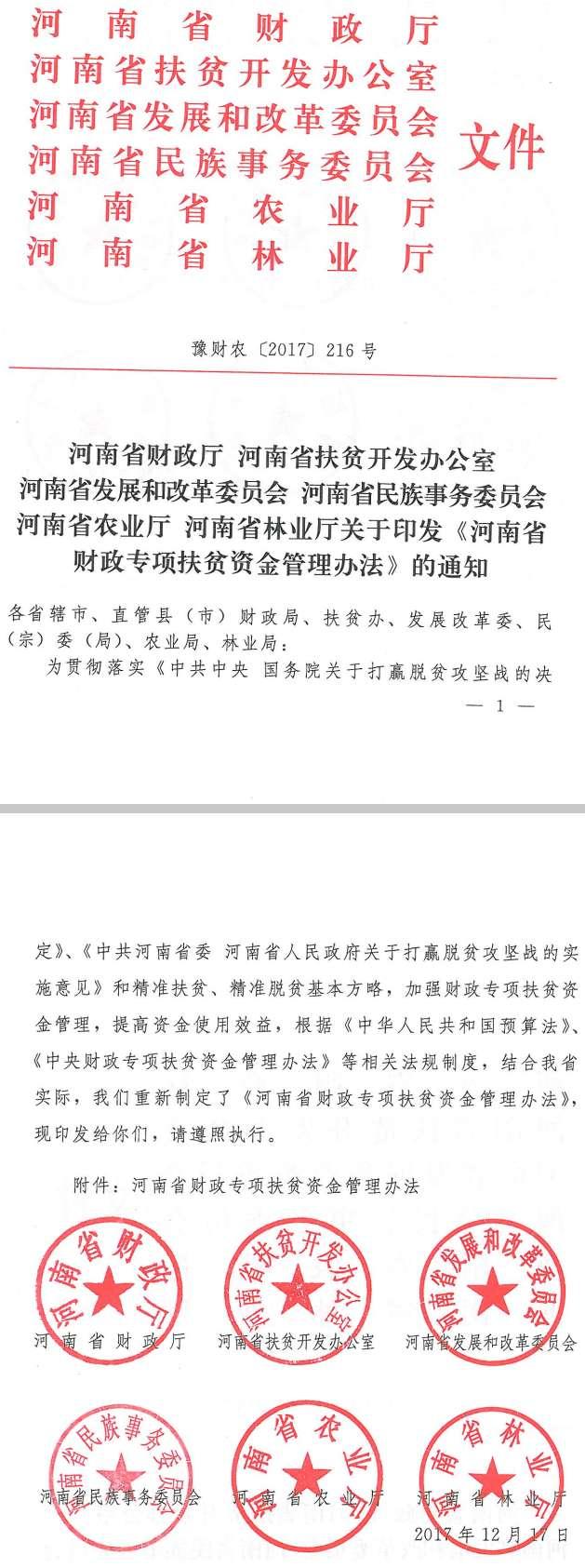 豫财农〔2017〕216号《河南省财政专项扶贫资金管理办法》
