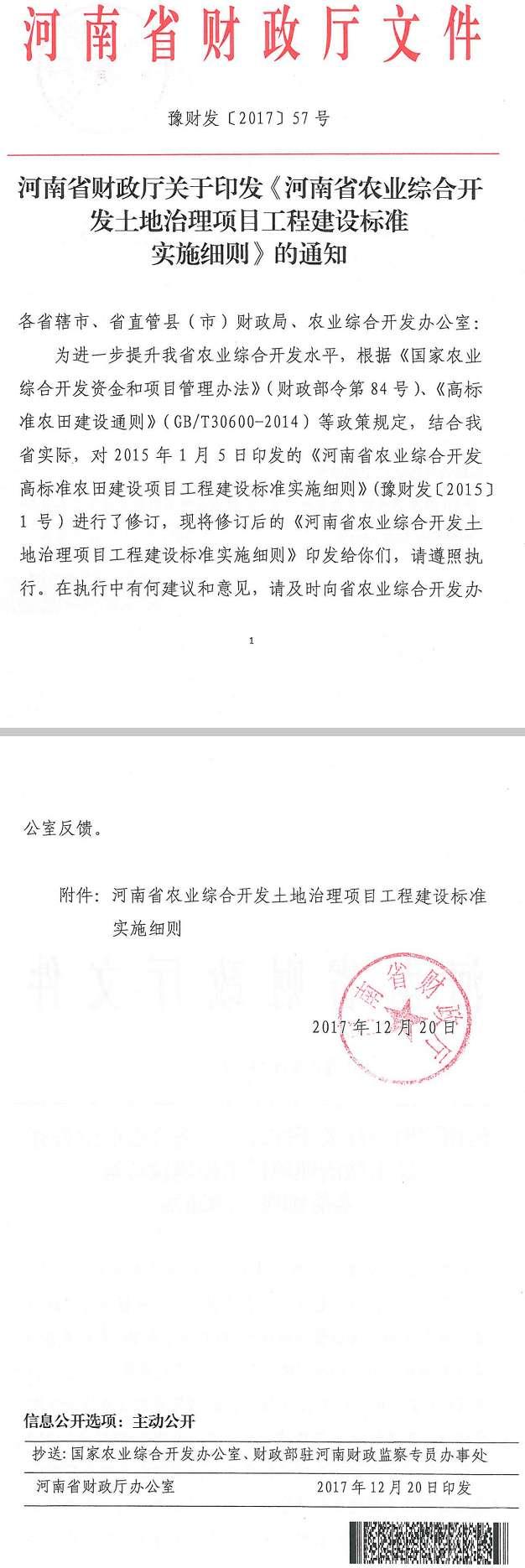 豫财发〔2017〕57号《河南省农业综合开发土地治理项目工程建设标准实施细则》