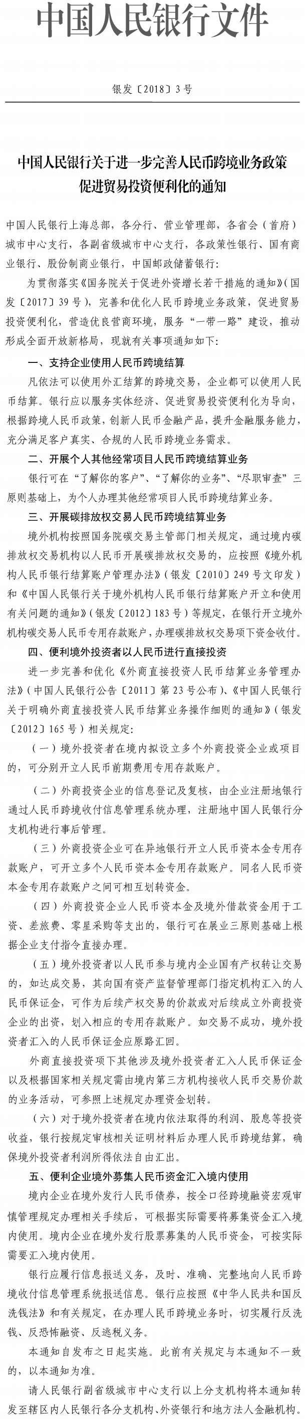 银发〔2018〕3号《中国人民银行关于进一步完善人民币跨境业务政策促进贸易投资便利化的通知》