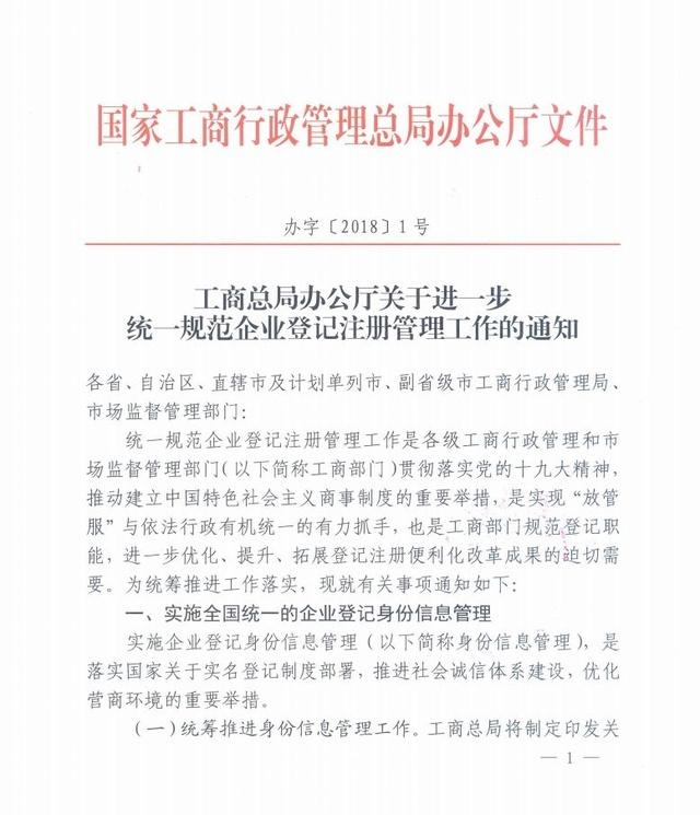 工商办字〔2018〕1号《工商总局办公厅关于进一步统一规范企业登记ag体育官方管理工作的通知》