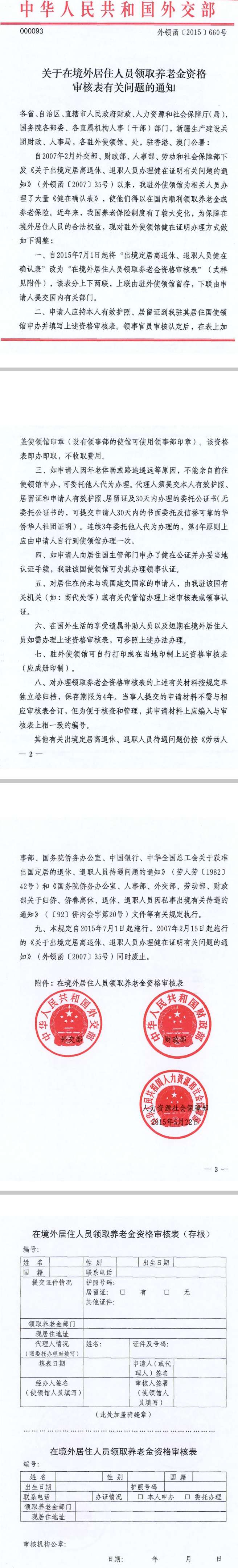 外领函〔2015〕660号《外交部财政部人力资源和社会保障部关于在境外居住人员领取养老金资格审核表有关问题的通知》